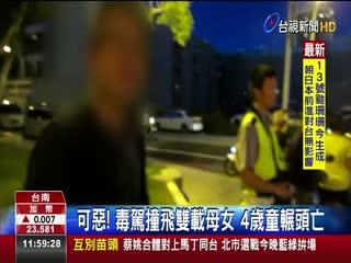 可惡!毒駕撞飛雙載母女4歲童輾頭亡