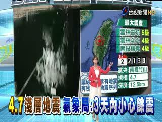 竹山4.7淺層地震氣象局:3天內小心餘震