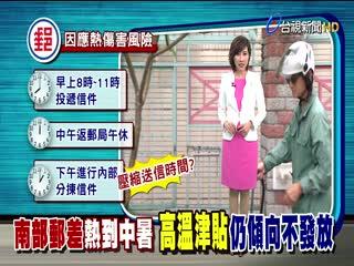 工會提高溫津貼中華郵政:傾向不發放