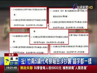 扯!竹南5鎮代考察報告涉抄襲錯字都一樣