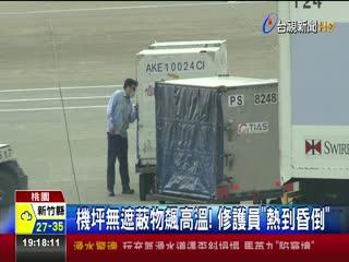 驚人!機坪飆53.5度飛機修護員爭高溫假