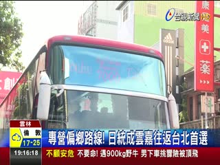 錯愕!日統客運斗六總站張貼求售公告