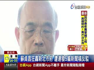 蘇貞昌狂轟新北市府遭連發5篇新聞稿反駁