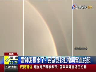 美極了!阿里山巨大彩虹橫跨山林如拱橋