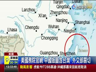 美國務院官網中國版圖含台灣外交部關切