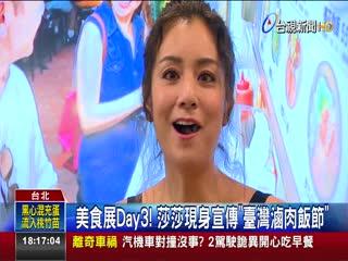 美食展Day3!莎莎現身宣傳臺灣滷肉飯節