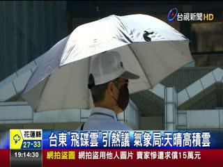 台東飛碟雲引熱議氣象局:天晴高積雲