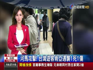 河馬攻擊!台灣遊客肯亞遇襲1死1傷