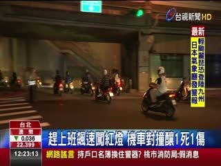 趕上班飆速闖紅燈機車對撞釀1死1傷