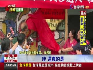 台北支持者成立戰瑜弄隔空力挺韓國瑜