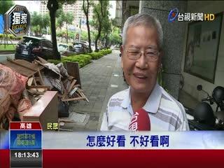 障礙賽?人行道龐然大物擋道堆滿廢家具