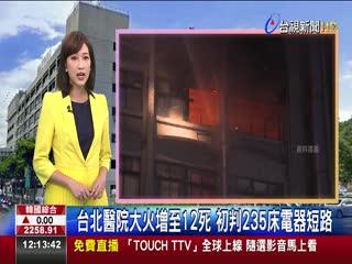 台北醫院大火增至12死初判235床電器短路