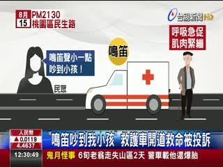 鳴笛吵到我小孩救護車開道救命被投訴
