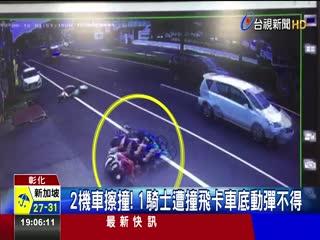 2機車擦撞!1騎士遭撞飛卡車底動彈不得