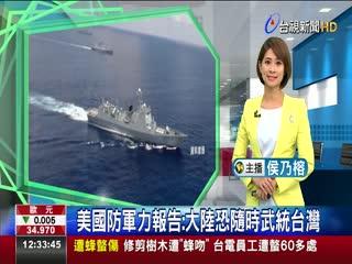 美國防軍力報告:大陸恐隨時武統台灣