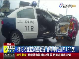 嫌犯拒盤查加速衝撞警車車門折凹180度