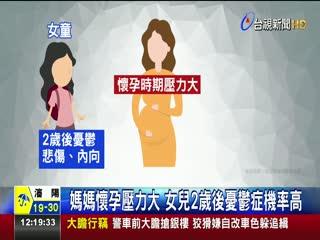 媽媽懷孕壓力大女兒2歲後憂鬱症機率高
