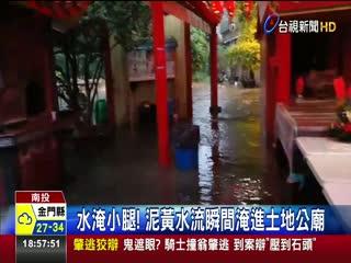草屯暴雨水淹民宅門外低窪處成小水塘