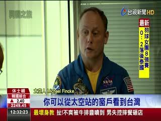 台灣元首第一人總統過境美參訪NASA