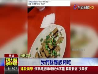 六合夜市超貴豆干店家澄清:吃一半才PO網