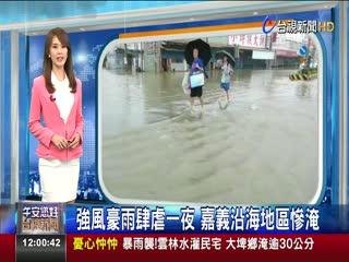 強風豪雨肆虐一夜嘉義沿海地區慘淹
