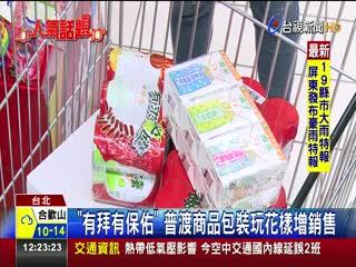 有拜有保佑普渡商品包裝玩花樣增銷售