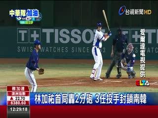 真的贏韓國!中華隊棒球2:1搶下首勝