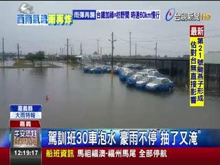 駕訓班30車泡水豪雨不停抽了又淹