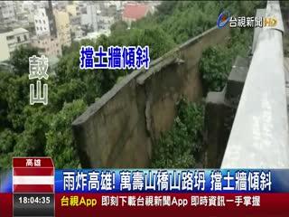 雨炸高雄!萬壽山橋山路坍擋土牆傾斜