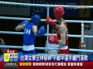 亞運拳擊中華隊摘2銅48年後再奪獎牌