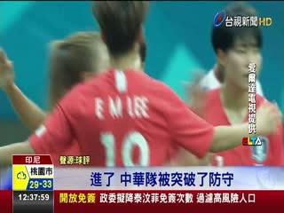 亞運女足中華隊0:4敗給南韓無緣銅牌