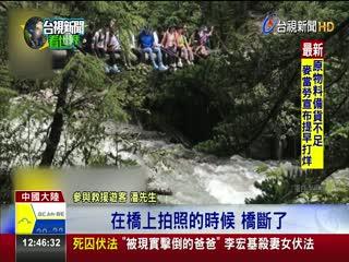 遊雨崩村遇木橋斷裂14大學生墜落溪流