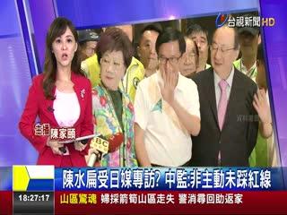 陳水扁受日媒專訪?中監:非主動未踩紅線