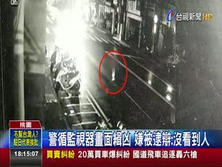 計程車疾駛撞死女童逃逸肇事運將被羈押
