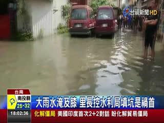 大雨水淹及膝里長控水利局填坑是禍首