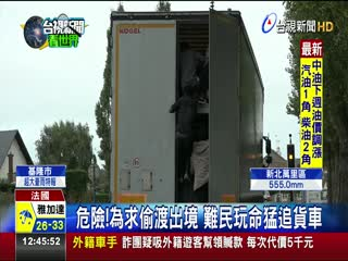 危險!為求偷渡出境難民玩命猛追貨車