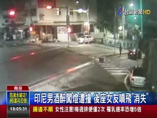 印尼男酒醉闖燈遭撞後座女友噴飛消失