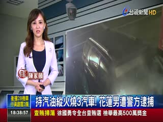 持汽油縱火燒3汽車!花蓮男遭警方逮捕