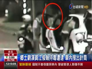 鄉土劇演員江俊翰持毒遭逮車內搜出針筒