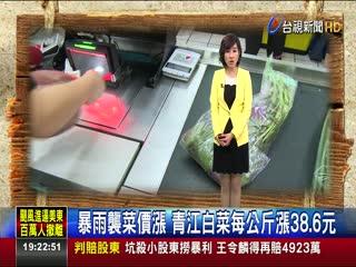 暴雨襲菜價漲青江白菜每公斤漲38.6元