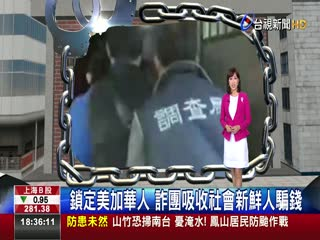 鎖定美加華人詐團吸收社會新鮮人騙錢