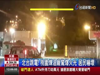 北台跳電!桃園煉油廠驚爆火光居民嚇壞
