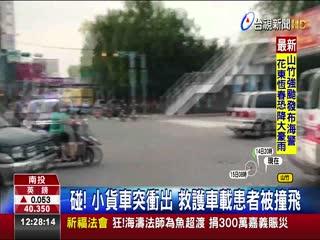 碰!小貨車突衝出救護車載患者被撞飛