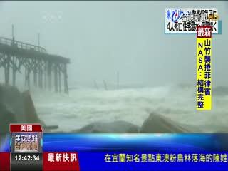 颶風佛羅倫斯登陸美北卡州至少5死