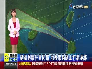 颱風眼牆狂冒閃電地表最強颱山竹漸遠離