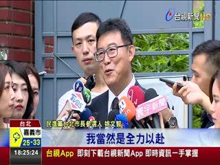 連假掃街拚選戰姚文智:民進黨要硬起來