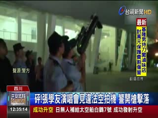 砰!張學友演唱會見違法空拍機警開槍擊落
