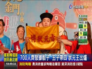金門中秋博狀元餅贏家抱回30公升酒