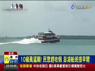 10級風猛颳!民眾趕收假澎湖船班提早開