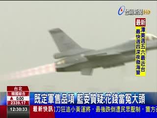 共軍頻擾台美同意台灣102億台幣軍售
